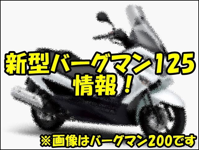 新型バーグマン125の日本発売はあるの?価格やスペックはどんな感じ?