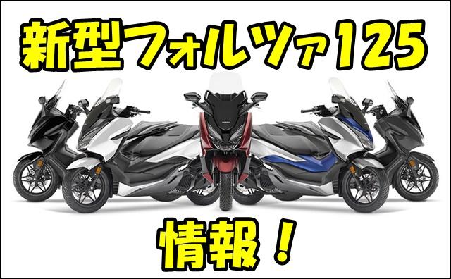 新型フォルツァ125(2018)の日本発売日はいつ?価格やスペックを紹介!