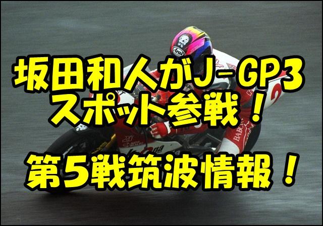 坂田和人緊急参戦!全日本ロードレース筑波の放送やチケット、日程は?