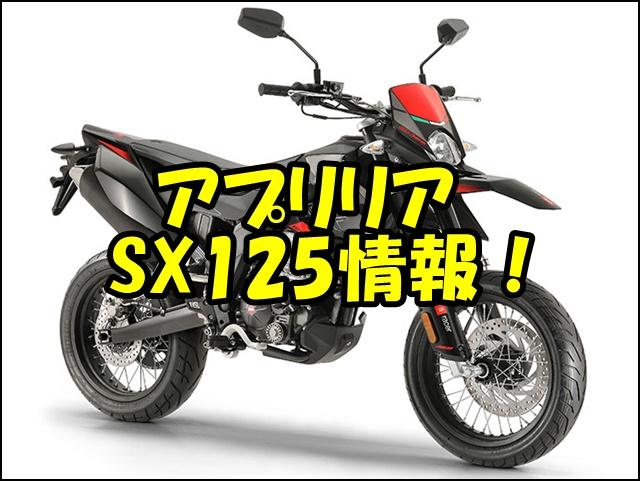 アプリリアSX125の日本発売日はいつ?価格やスペックはどうなる?