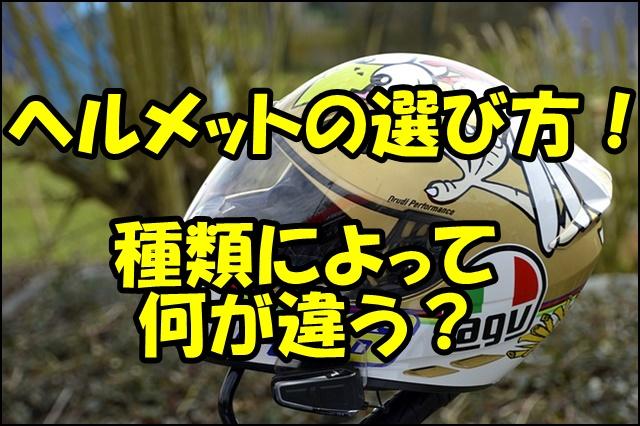 バイクのヘルメットの種類の違いは?似合う車種や安全面、価格を比較してみる!