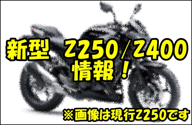 Z250とZ400の新型の発売日は2019年?価格やスペックはどうなる?