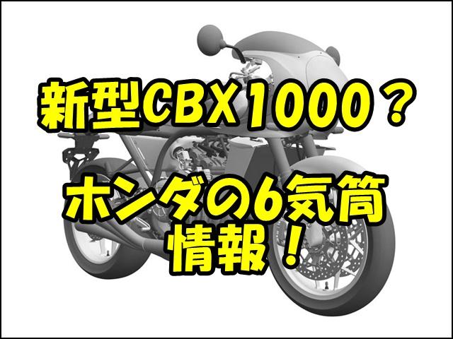 CBX1000(CBX1200)の新型か?発売日や価格、スペックはどうなる?