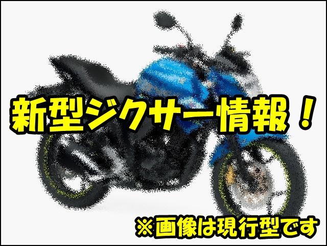 ジクサー150の新型の発売日は2019?価格やスペック、カラーはどうなる?