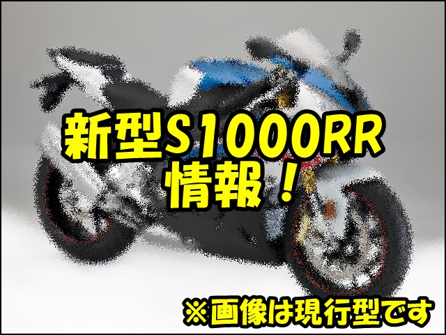 S1000RRの新型の発売日は2019年?価格やスペックはどうなる?