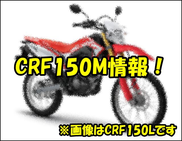 CRF150モタード(CRF150M)登場?日本発売日や価格、スペックは?