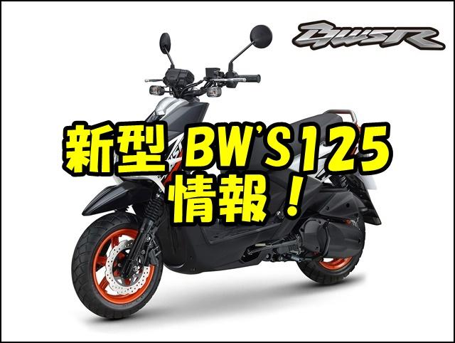 ビーウィズ125(BW'S125)の新型の発売日は?価格やスペック、カラーラインナップ!