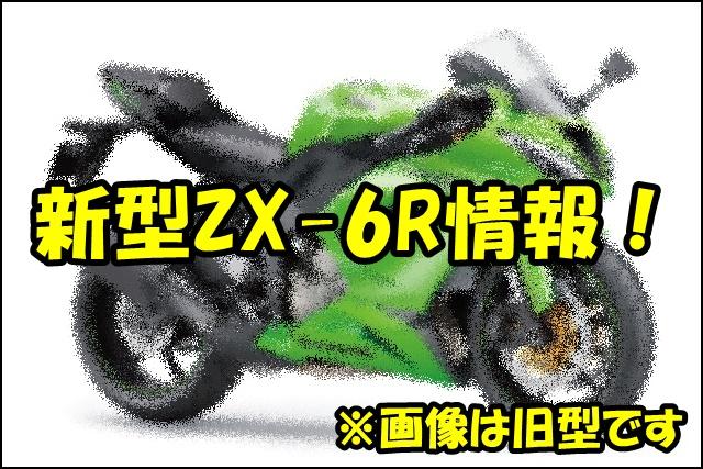 ZX-6Rの新型の発売日は2019年?価格やスペック、カラー情報!