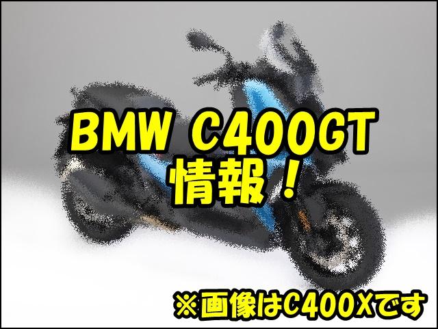 BMW C400GTの発売日は2019年?価格やスペック、C400Xとの違いは?