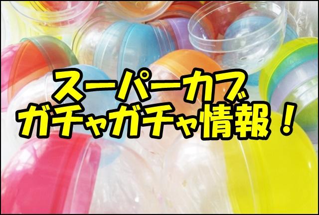 スーパーカブのガチャガチャ(アオシマ)の取扱店はどこ?発売日や価格情報!