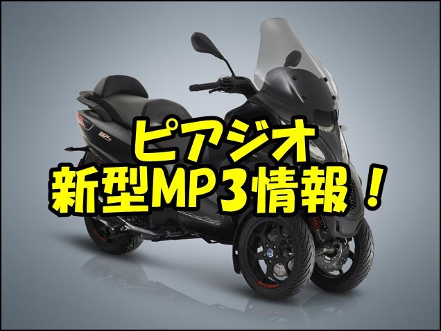ピアジオMP3の新型の日本発売日はいつ?価格やスペックはどうなる?