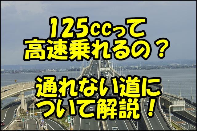 125ccは高速道路に乗れるの?高速以外にも通れる道に制限があるので注意!