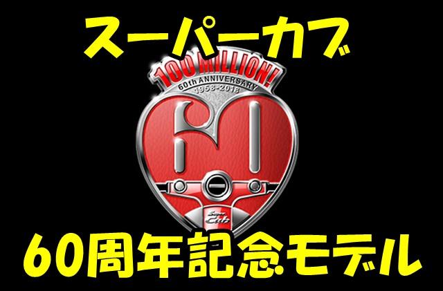 スーパーカブ60周年記念モデルの発売日や価格!ステッカーやヘルメットなどのグッズも!