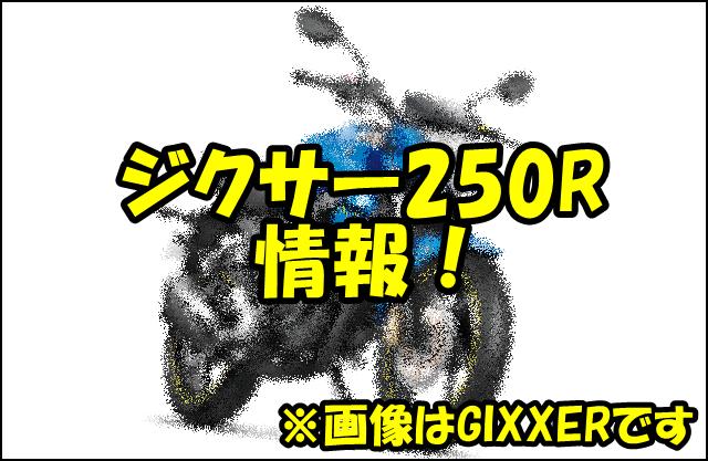 ジクサー250Rの発売日は2019年?価格やスペック、カラーラインナップは?