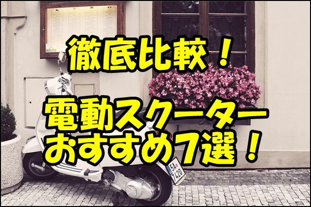 電動バイク(原付スクーター)徹底比較!価格や走行距離から本当に使える7車種!