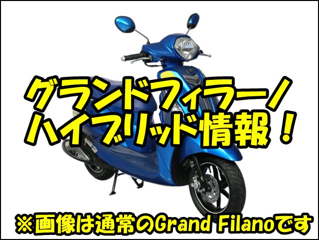 グランドフィラーノハイブリッドの日本発売日はいつ?価格やスペック、カラー情報!
