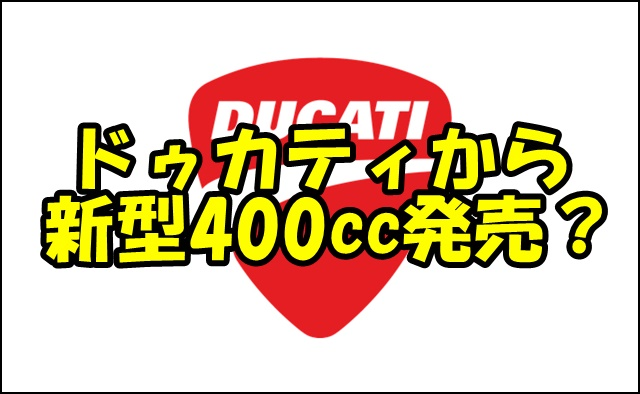 ドゥカティから400cc以下の新型発売の可能性!モンスター300やムルティストラーダ300の噂!