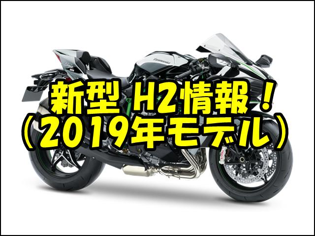 カワサキH2の新型の発売日は2019年?価格やスペック、旧型との違いはどうなる?