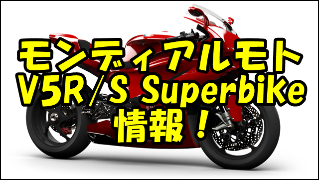 モンディアルモトのV5スーパーバイクの発売日は?価格やスペックはどうなる?
