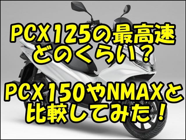 PCX125の最高速はどのくらい?PCX150との差や速度アップする秘訣!