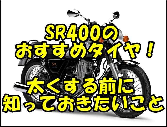 SR400のタイヤを太くしたい!サイズを変える注意点と交換費用の目安!