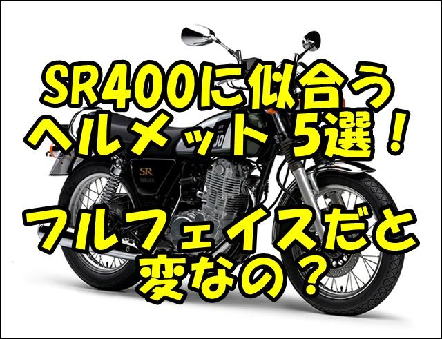 SR400のヘルメットがフルフェイスって変?似合うおすすめ品ランキングを紹介!
