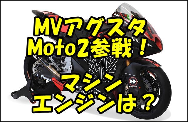 MVアグスタが2019年からMoto2参戦!マシンの詳細やエンジン、排気量は?