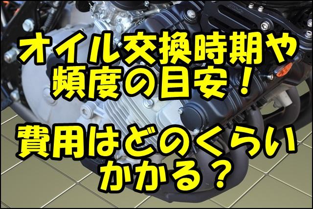 バイクのオイル交換時期や頻度の目安は?値段・費用や時間はどのくらいかかる?