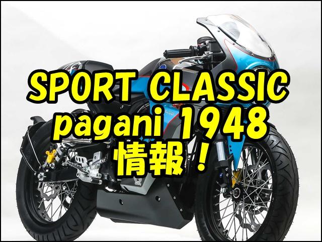 モンディアルのスポーツクラシック(パガーニ125)の発売日はいつ?価格やスペックはどうなる?