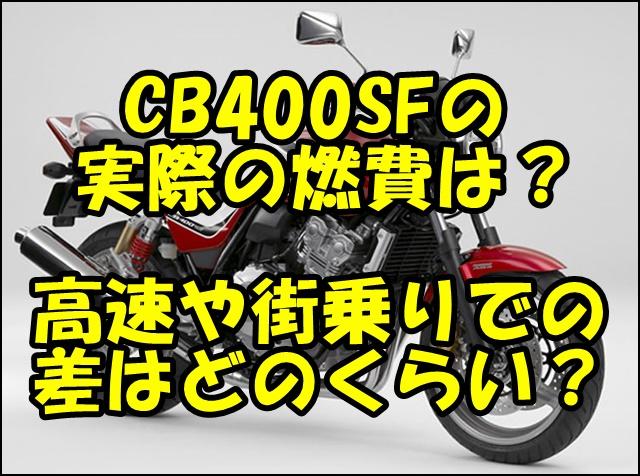 CB400SFの燃費の実際は?街乗りや高速でどのくらい差が出る?