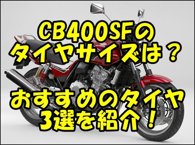 CB400SFのタイヤサイズは?おすすめの銘柄や交換費用、空気圧を紹介!