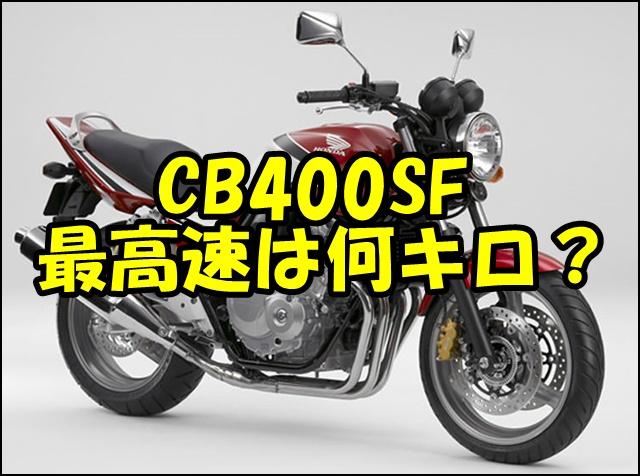 CB400SFの最高速度はどのくらい?スピードリミッターをカットしたらアップするのか?