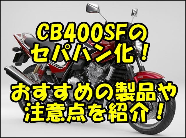 CB400SFをセパハン化したい!おすすめのハンドルや注意点を紹介!