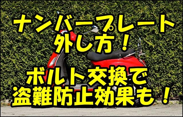 原付・バイクのナンバープレートの外し方!ボルト交換で盗難防止とカスタム効果大!