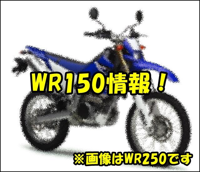 WR155/WR155Rの新型の国内発売日は?価格やスペック、WR125はどうなる?