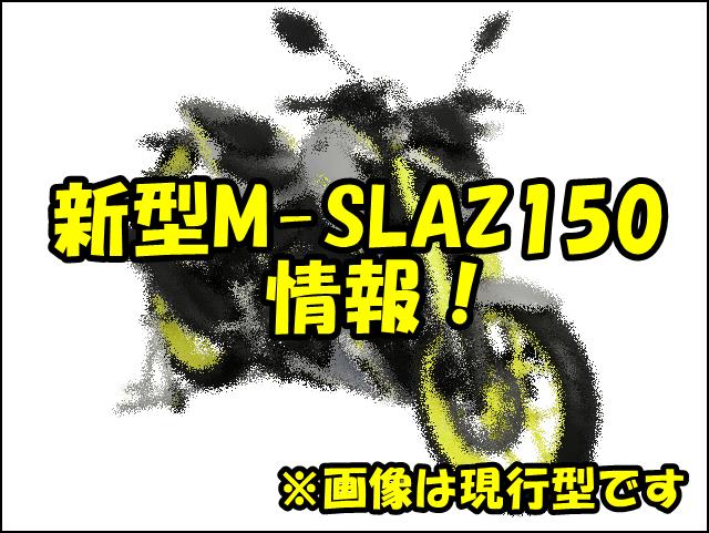 MT-15の新型の日本発売日はいつ?価格やスペック、125ccの有無は?