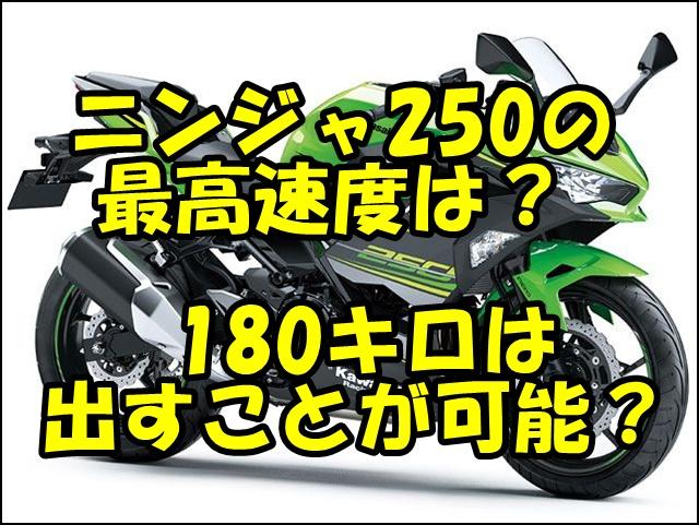 ニンジャ250の最高速度はどのくらい?180キロ出るかスペックから計算してみる!