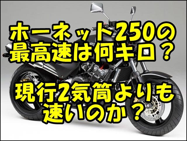 ホーネット250の最高速度はどのくらい?現行2気筒勢よりも速いのか?
