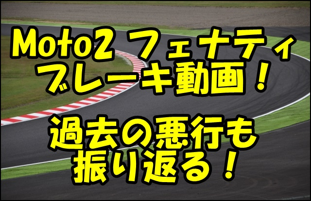 Moto2フェナティのブレーキ動画!失格や解雇理由と過去のキルスイッチの悪行!