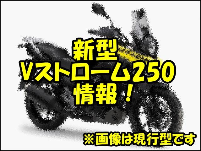 Vストローム250の新型の発売日は?価格やスペック、ABSやXTはどうなる?