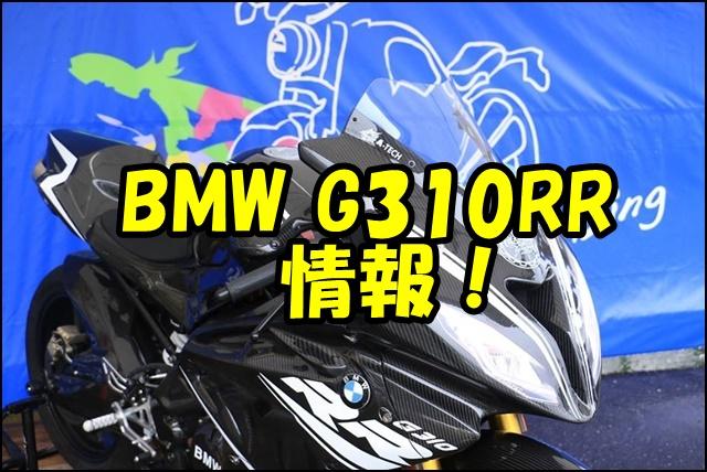 BMW G310RRの発売日はいつ?価格やスペックはどうなる?