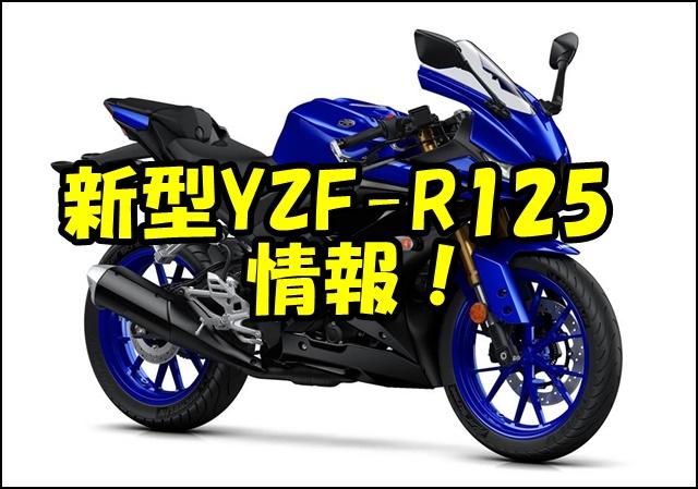 YZF-R125の新型の国内発売日はいつ?価格やスペックはどうなる?