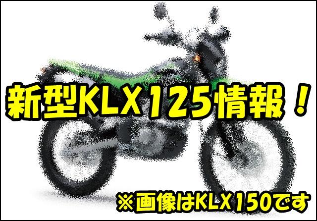 KLX125の新型の発売日は2019年?価格やスペック、フルサイズになるのか?