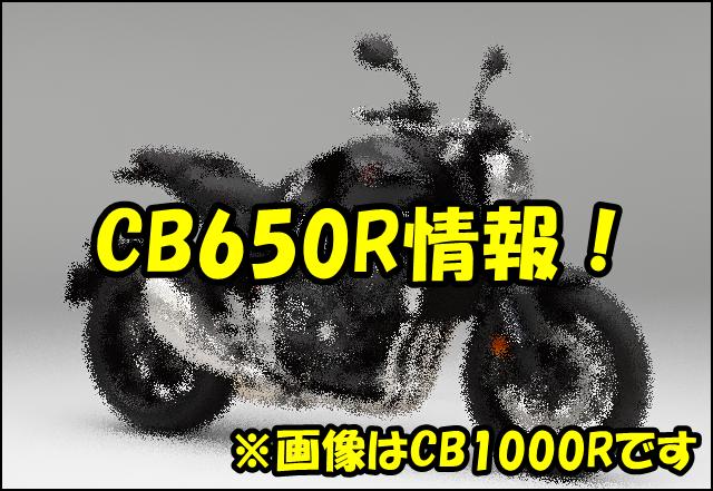CB650Rの新型の発売日は2019年?価格やスペックはどうなる?