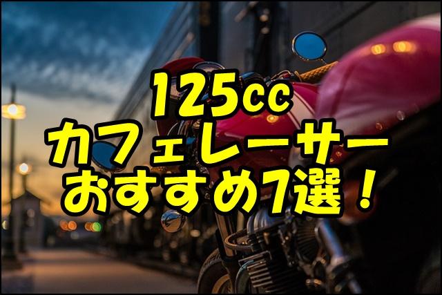 125ccのカフェレーサー、クラシックのおすすめ7選!レトロでおしゃれなMTバイク!