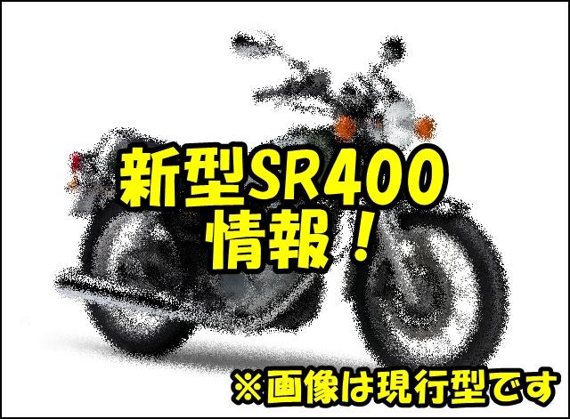 SR400の新型の発売日は2019年?価格やスペック、セルは付くのか?