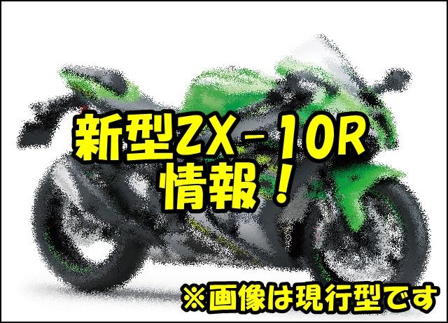 ZX-10Rの新型の発売日はいつ?価格やスペックはどうなる?