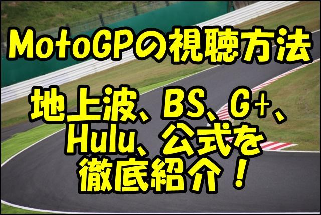 MotoGP2019の放送は地上波でやる?BSやhulu、日テレG+を徹底紹介!