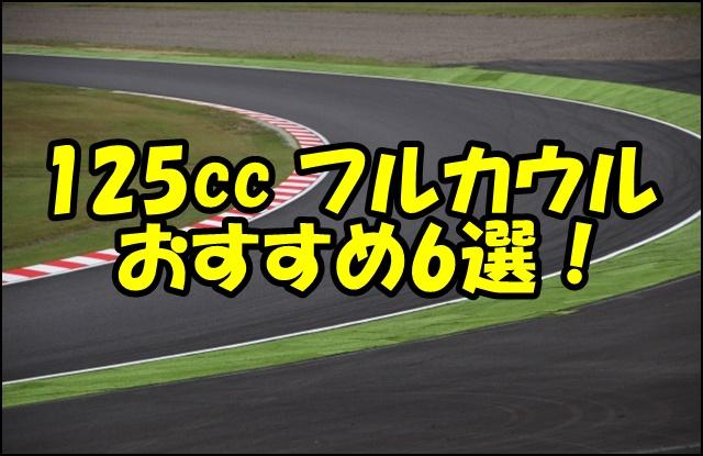 125ccのフルカウルスポーツおすすめ6選!新型車も多いレーサーレプリカ!
