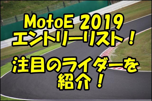 【2019】MotoEのライダー決定!最新シート情報!注目選手とチャンピオン予想!